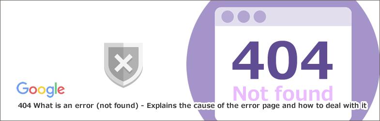 404エラー(not found)とは~エラーページの原因と対処方法を解説