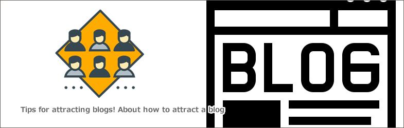 ブログ集客のコツ!ブログに集客する方法について
