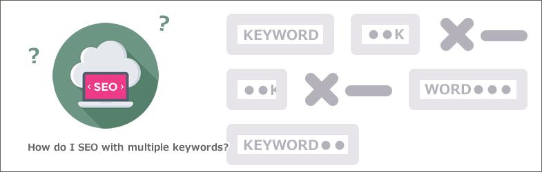 複数のキーワードでSEOするには?