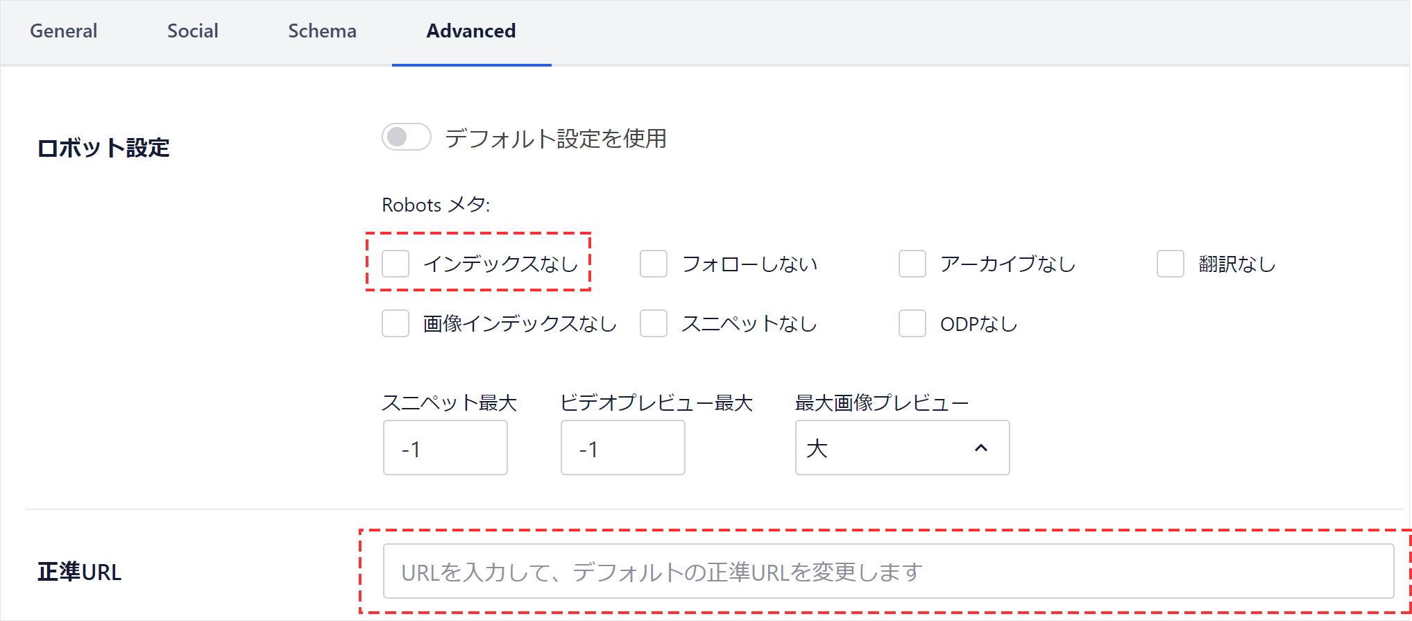 「All in One SEO」でnoindexとcanonicalの設定