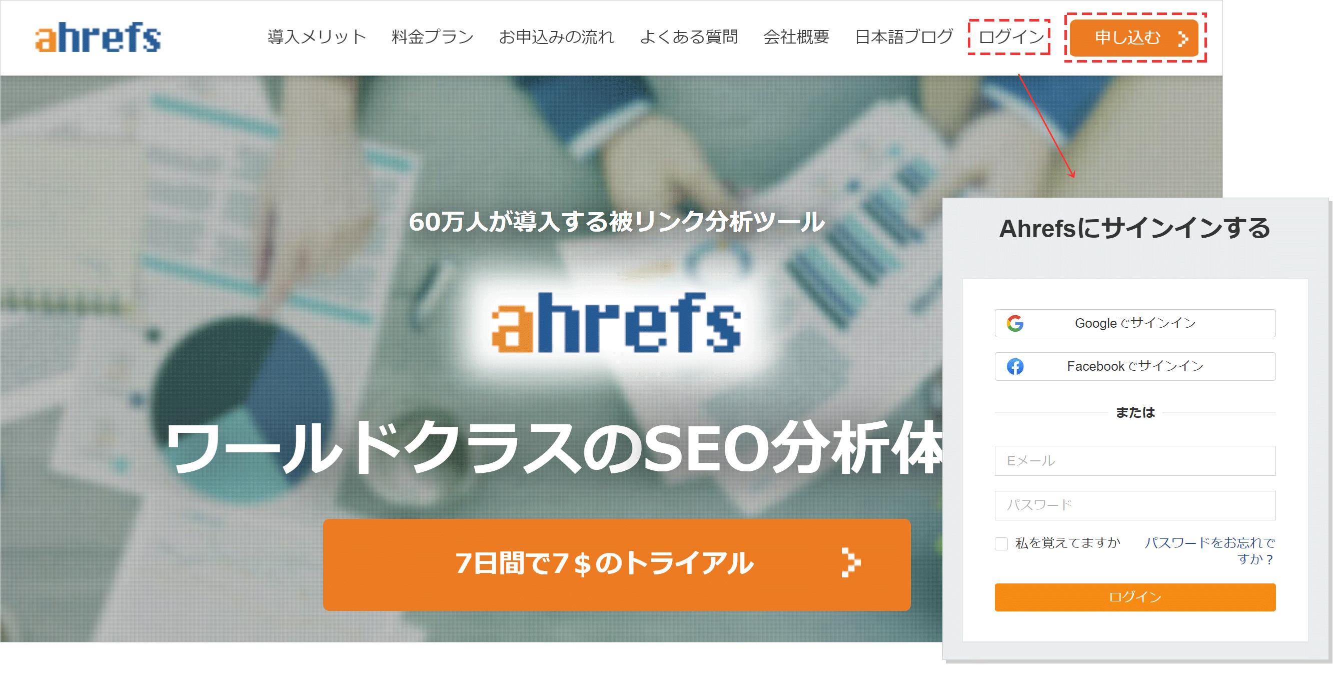 ahrefsで他社サイトのアクセス数を調べる方法①