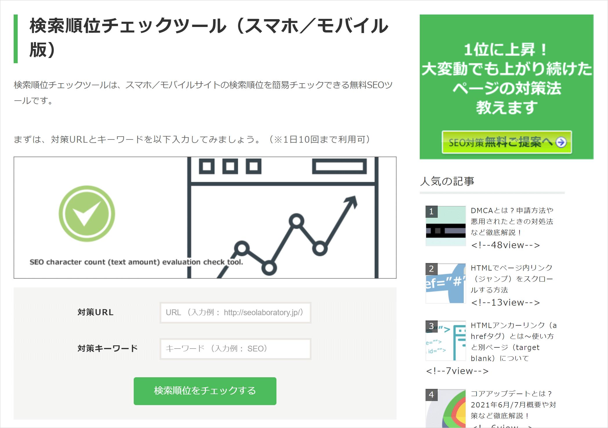 SEOラボ「検索順位チェックツール(スマホ/モバイル版)」