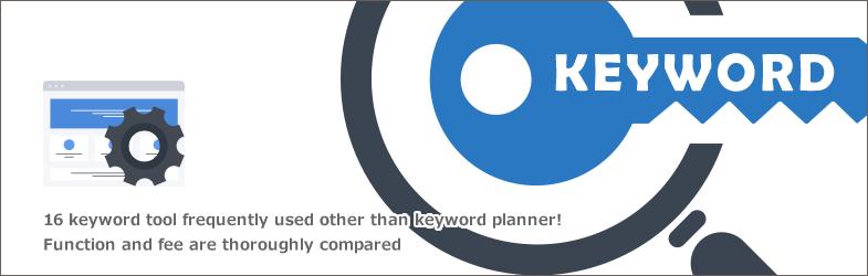 キーワードプランナー以外でよく使われるキーワードツール16選!機能や料金も徹底比較