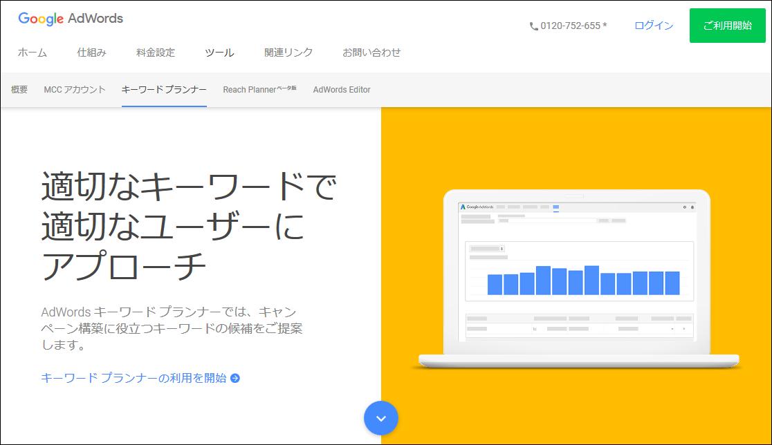 Googleアドワーズキーワードプランナー