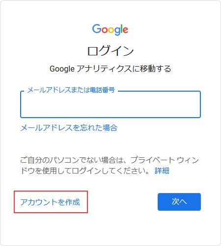 Googleアカウントを作成する手順②
