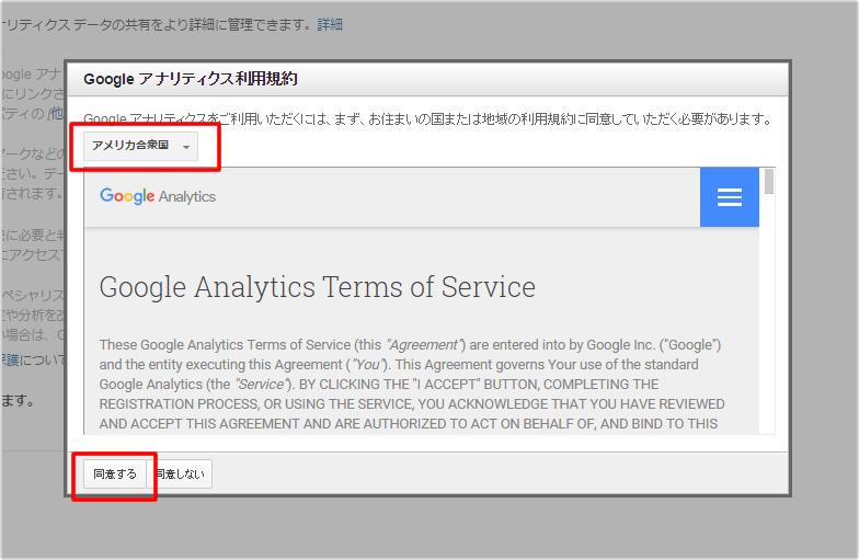 Googleアナリティクスにサイト登録する手順③