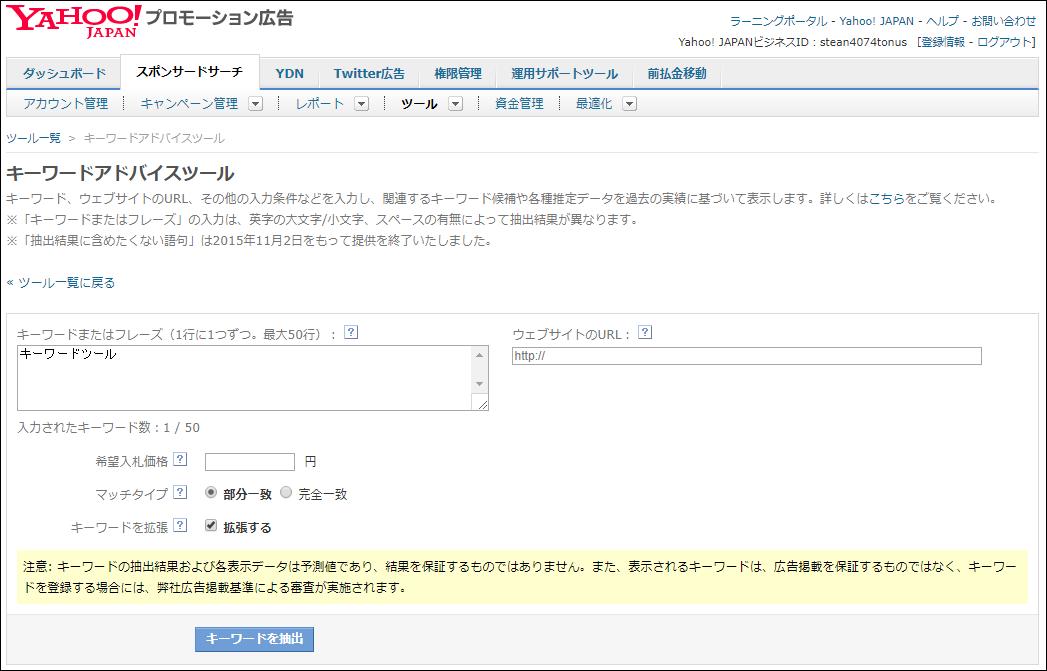 キーワードアドバイスツール(Yahoo)