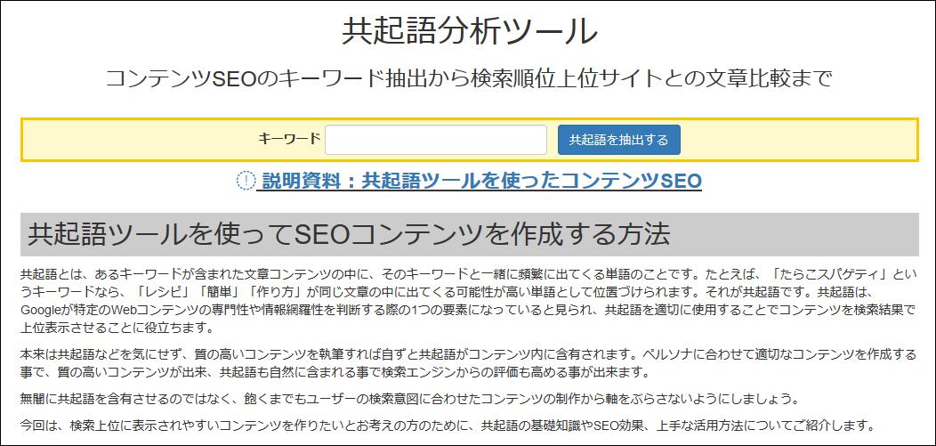 共起語分析ツール(ContentSearch)