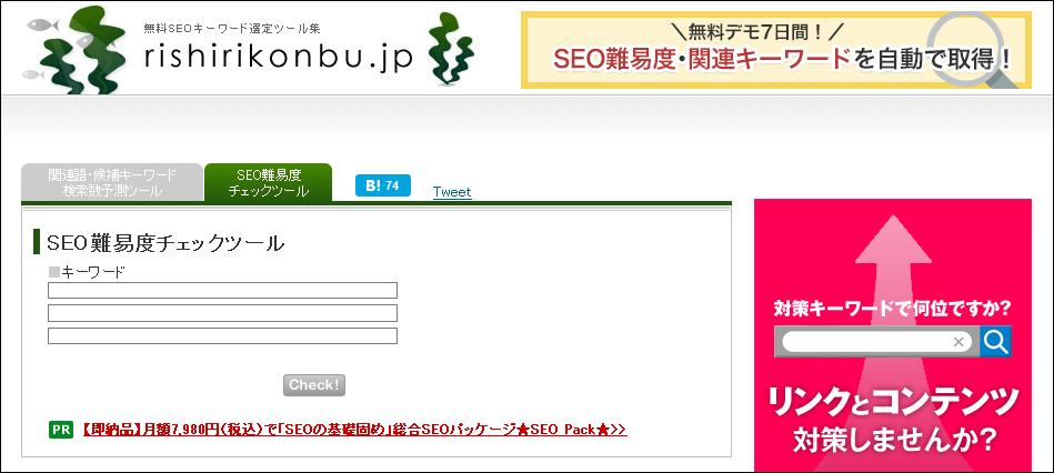 SEO難易度チェックツール(rishirikonbu.jp)