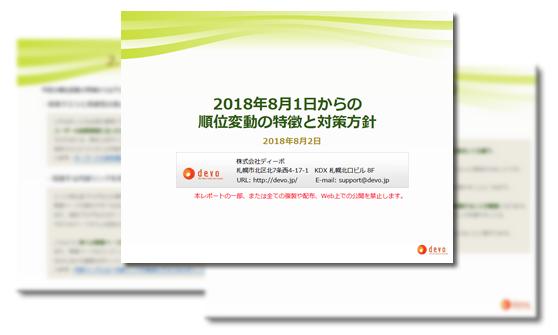 【無料SEO対策レポート】2018年8月1日の順位変動の特徴と今後のSEO対策方針