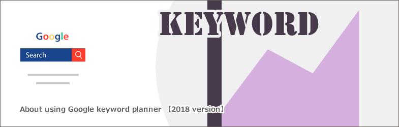 Googleキーワードプランナーの使い方について【2018年版】