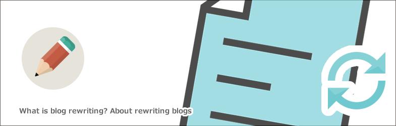 ブログのリライトとは?ブログをリライトする方法について