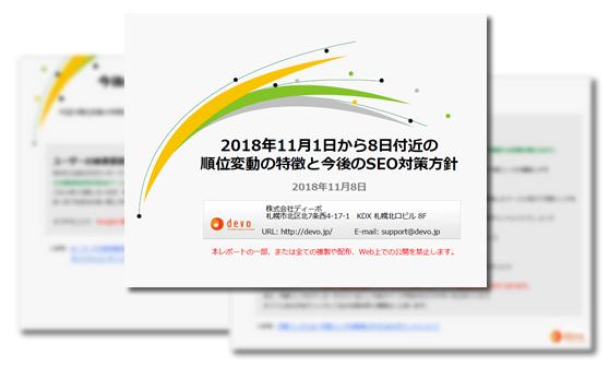 【無料SEO対策レポート】2018年11月1日から8日の順位変動の特徴と今後のSEO対策方針