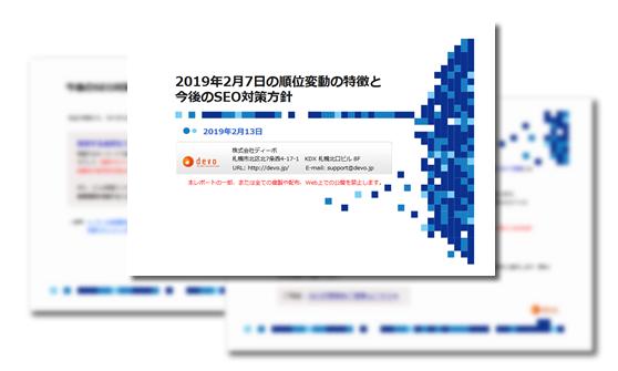 【無料SEO対策レポート】2019年2月7日の順位変動の特徴と今後のSEO対策方針