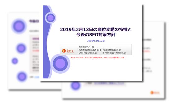 【無料SEO対策レポート】2019年2月13日の順位変動の特徴と今後のSEO対策方針