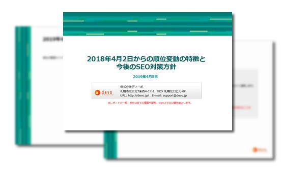 【無料SEO対策レポート】2019年4月2日からの順位変動の特徴と今後のSEO対策方針