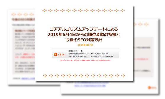 【無料SEO対策レポート】コアアルゴリズムアップデートによる2019年6月4日からの順位変動の特徴と今後のSEO対策方針