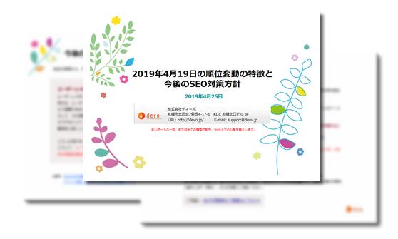 【無料SEO対策レポート】2019年4月19日の順位変動の特徴と今後のSEO対策方針