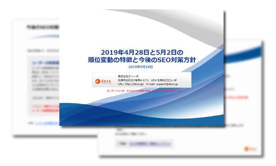 【無料SEO対策レポート】2019年4月28日と5月2日の順位変動の特徴と今後のSEO対策方針