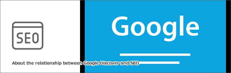Google DiscoverとSEOの関係性について