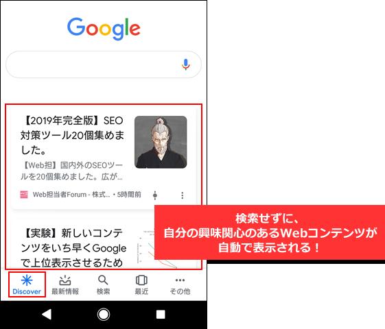 Google Discoverに表示されるコンテンツ例(おすすめ記事例)