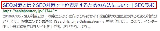 タイトルタグの内容がGoogleの検索結果で表示された場合