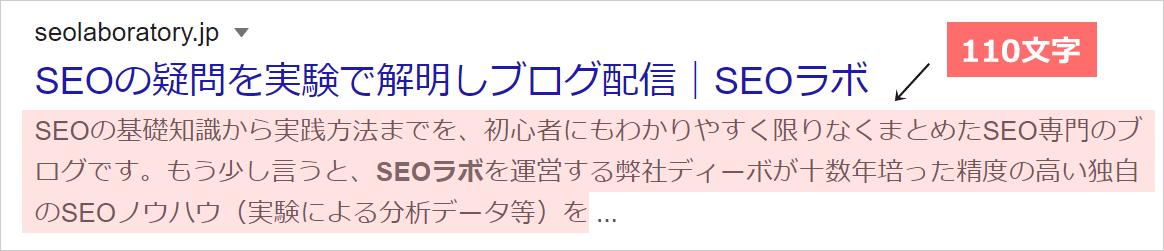 SEOラボのPC(デスクトップ)検索時に表示されたスニペットの文字数