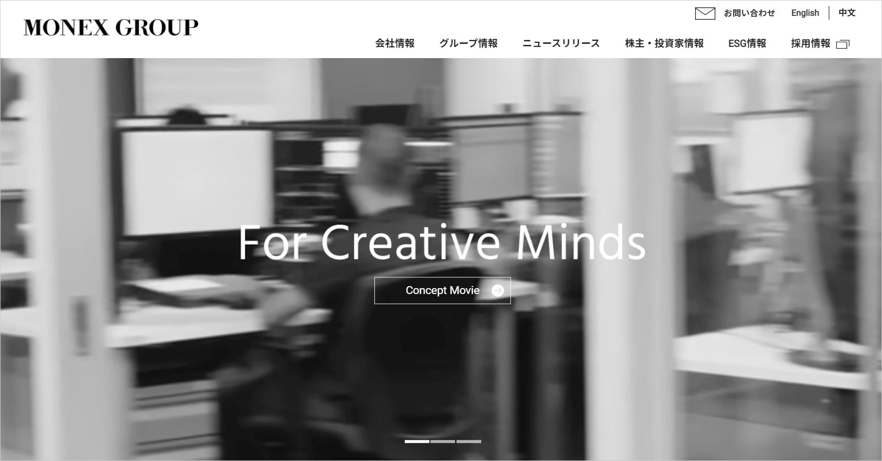 CMSを導入したマネックスグループ株式会社のホームページ