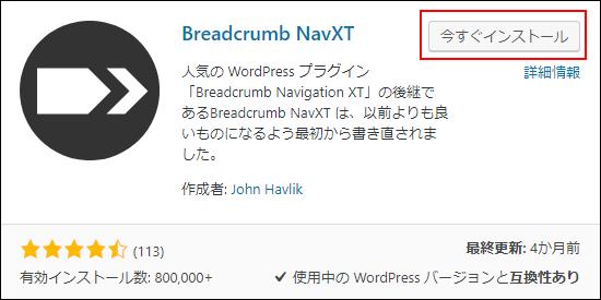 WordPressで「Breadcrumb NavXT」をインストール