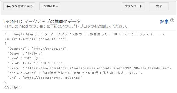HTMLを作成ボタンからマークアップしたJSON-LDの構造化データを出力する