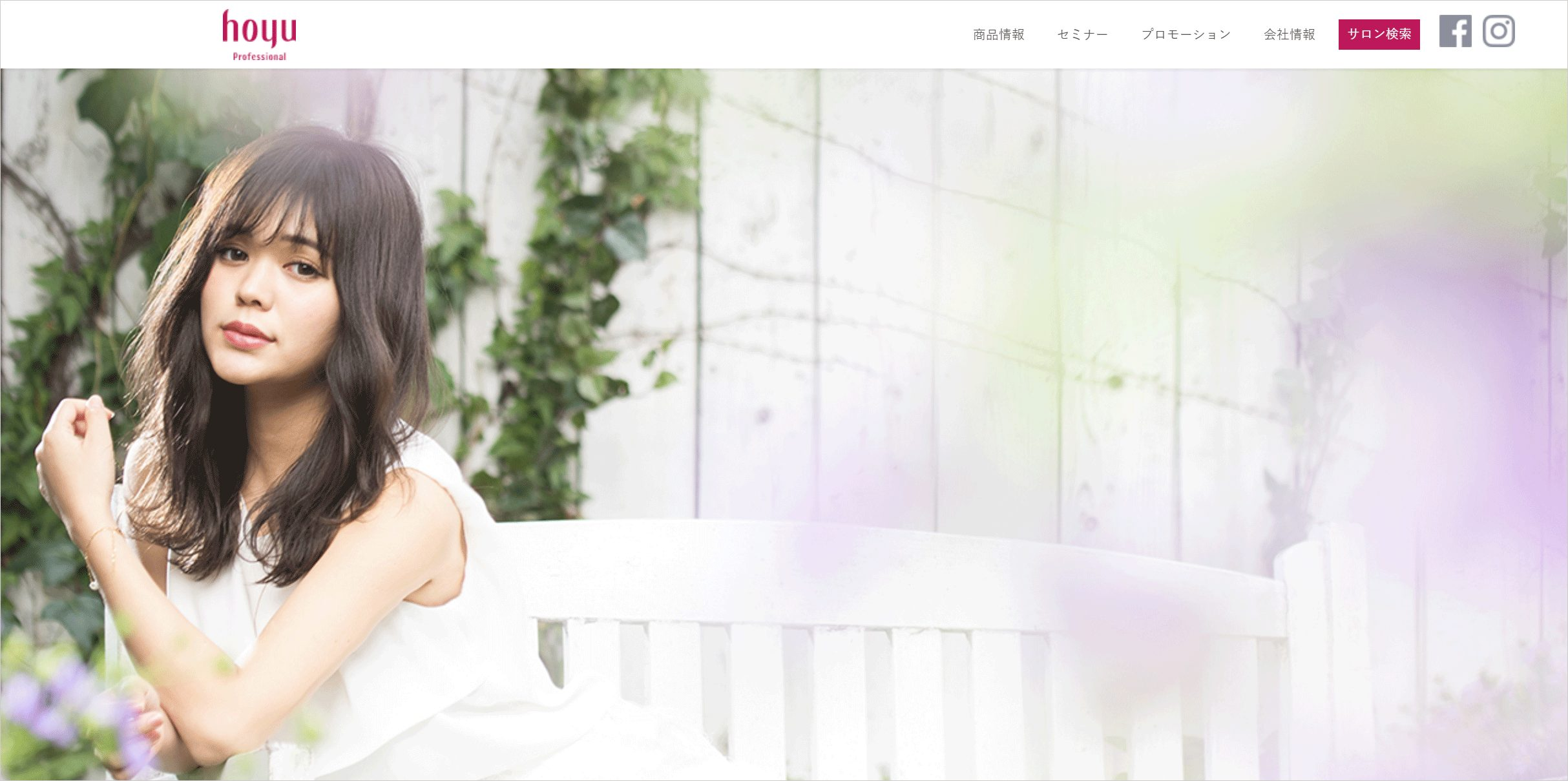 CMSを導入したホーユー株式会社のホームページ