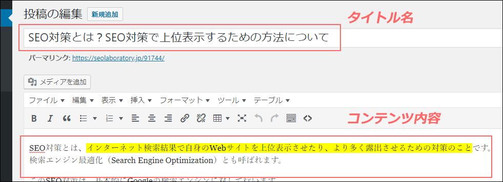 WordPressでの投稿機能における「タイトル名」と「コンテンツ内容」