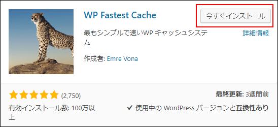 WordPressでの「WP Fastest Cache」プラグインのインストール
