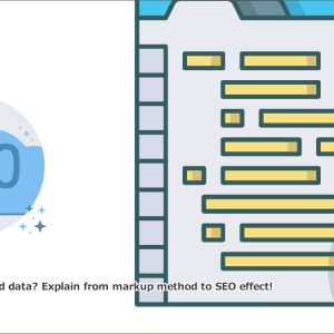 構造化データとは?マークアップ方法からSEO効果まで解説!