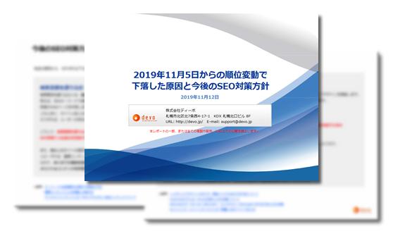 【無料SEO対策レポート】2019年11月5日からの順位変動で下落した原因と今後のSEO対策方針