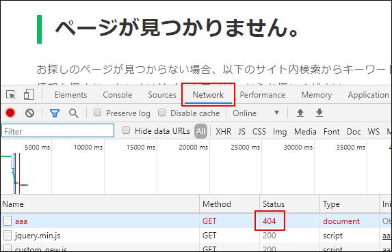 Google Chromeブラウザのデベロッパーツールで、404エラーページのHTTPステータスコードを確認する