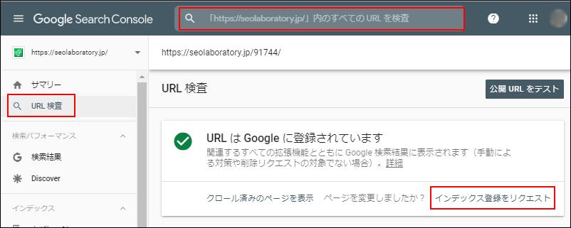 サーチコンソールのURL検査ツールでインデックス登録をリクエストする