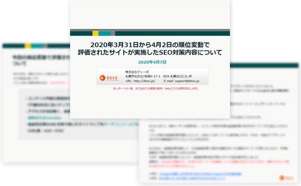 2020年3月31日から4月2日の順位変動で評価されたサイトが実施したSEO対策内容について