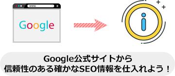 Google公式サイトから 信頼性のある確かなSEO情報を仕入れよう!