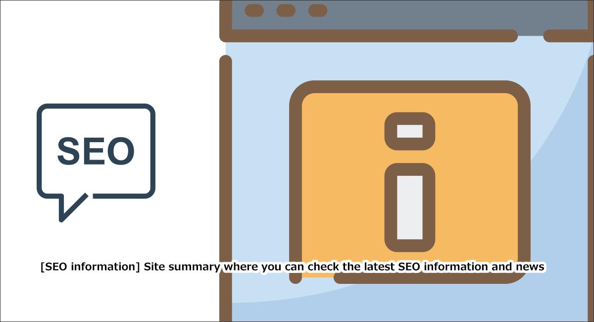 【SEO情報】SEO最新情報やニュースがチェックできるサイトまとめ