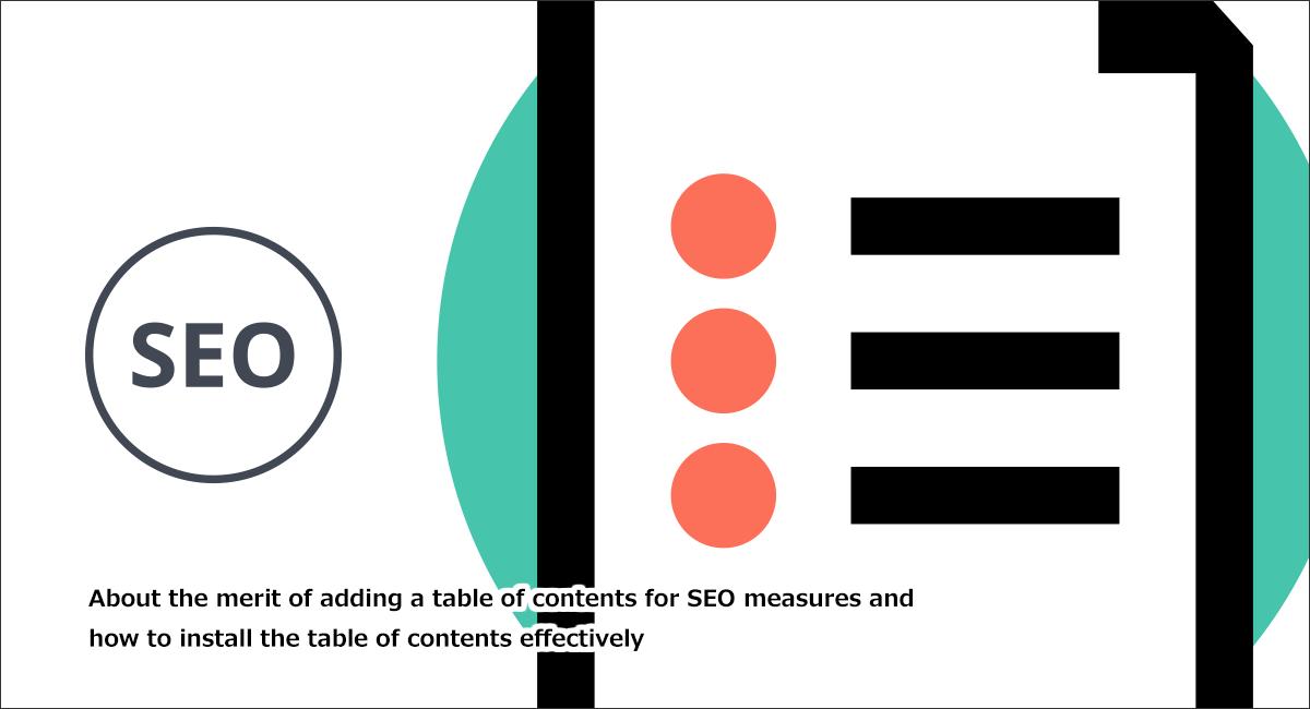SEO対策で目次を入れるメリットと効果的な目次の設置方法について