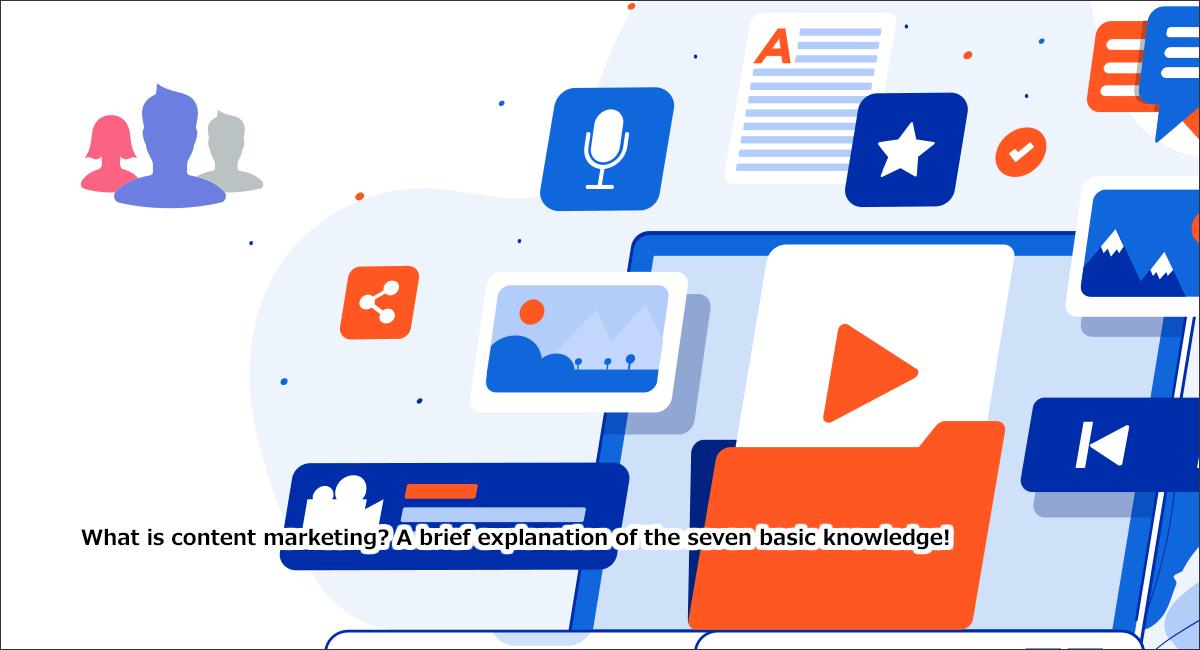 コンテンツマーケティングとは?7つの基礎知識を簡単に解説!