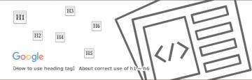 【見出しタグの使い方】h1~h6の正しい使い分けについて