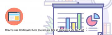 【Similarweb(シミラーウェブ)の見方と使い方】無料でわかる競合サイトのデータを活かそう!