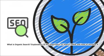 オーガニック検索とは?トラフィックを増やす方法とSEO対策について