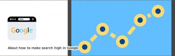 Googleで検索上位にする方法について