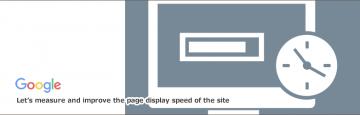 サイトのページ表示速度を測定して改善しよう