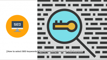SEOキーワード選定方法と無料ツール活用事例