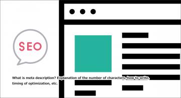 meta descriptionとは?適切な文字数とSEOに効果的な書き方について