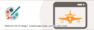 ランディングページ(LP)のデザイン参考サイト9選と効果的な作り方まとめ